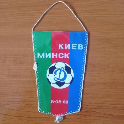 Вымпел. Киев Минск. 5.08.83. В.Хлус.