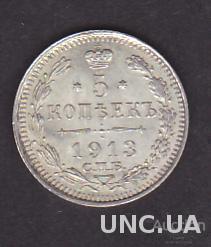 5 копеек 1913 Сохран.