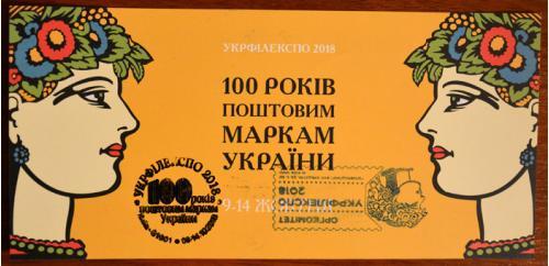 Банер Укрфілекспо-2018 зі штемпелями