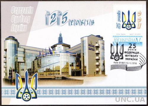 Картмаксимум Власна марка 25 років ФФУ (Будинок футболу)
