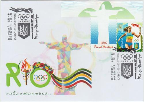 Конверт КПД Україна  Олімпіада Ріо 2016 - з полем