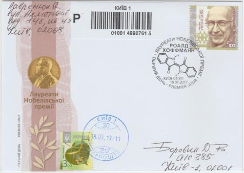 КПД Роалд Хоффманн - пошта