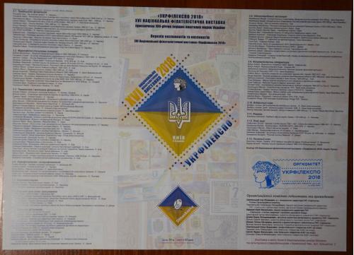 Блок марок Інформаційний лист від Dima&Sasha до Укрфілекспо-2018 на одному аркуші