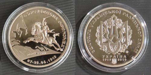 Пам`ятна медаль - 100-річчя Чортківської офензиви - 2019 рік