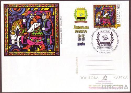 Поштова картка 85 років Донецькій обл. Украина 2017