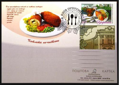 Поштова картка Котлета по-київськи (з купоном)