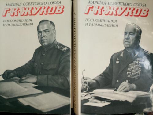 2 Книги Маршал Советского Союза Жуков - Воспоминания и размышления