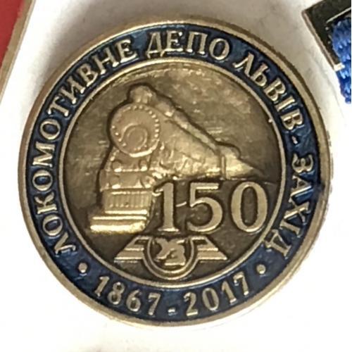 150 років ЛОКОМОТИВНЕ ДЕПО ЛЬВІВ ЗАХІД 1867 2017 Укрзалізниця