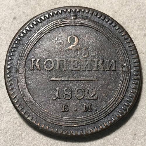 2 копейки 1802 года ЕМ Копия