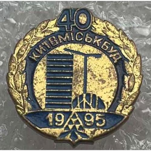 40 КИЇВСІСЬКБУД 1995
