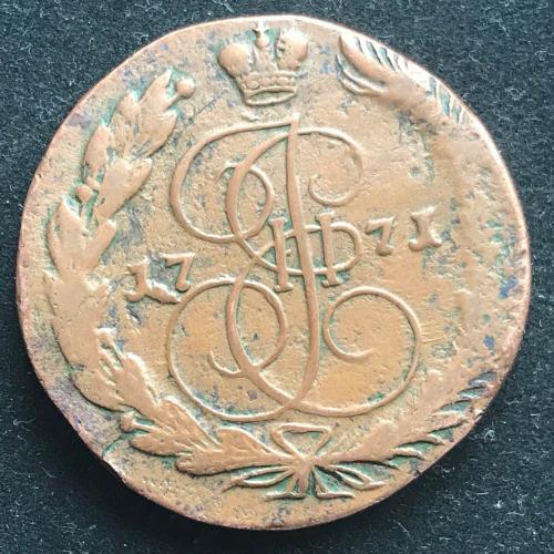 5 копеек 1771 ЕМ Екатерина II Алексеевна пять