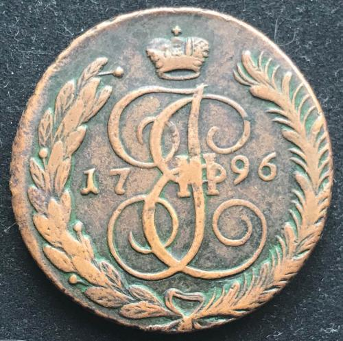 5 копеек 1796 АМ Екатерина II Алексеевна сохран пять