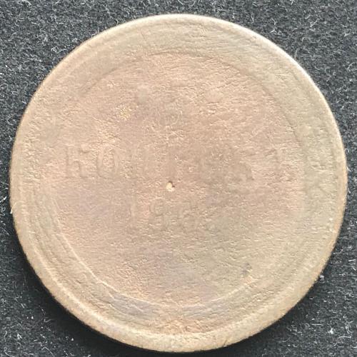 5 копеек 1865 АМ Александр II пять