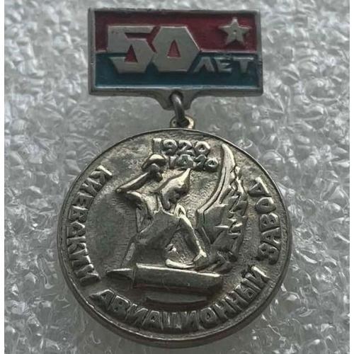 50 лет Киевский Авиационный завод 1920 1970
