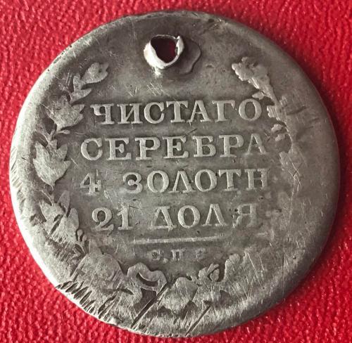 АЛЕКСАНДР І монета рубль  СПБ  с дыркой на брелок