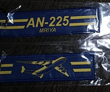 Брелок ремувка Remove Before Flight Удалить перед полетом Ан-225 МРИЯ МРІЯ авиация ANTONOV синяя