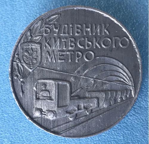 Будівник київського метро строитель киевского метро