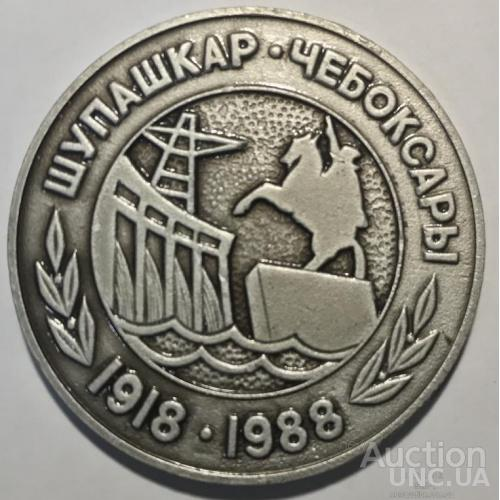 ЧЕБОКСАРЫ ШУПАШКАР 1918 1988 70 ПОЖАРНАЯ ОХРАНА СССР