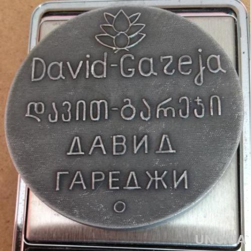 Давид Гареджи David Gareja Грузия настольная медаль
