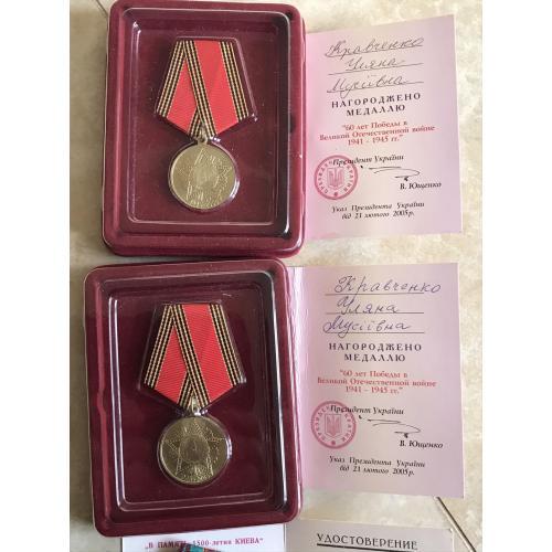 Документы награды жены сотрудника МГБ спецпартизанская бригада Щорса Партизан Украины + бонус