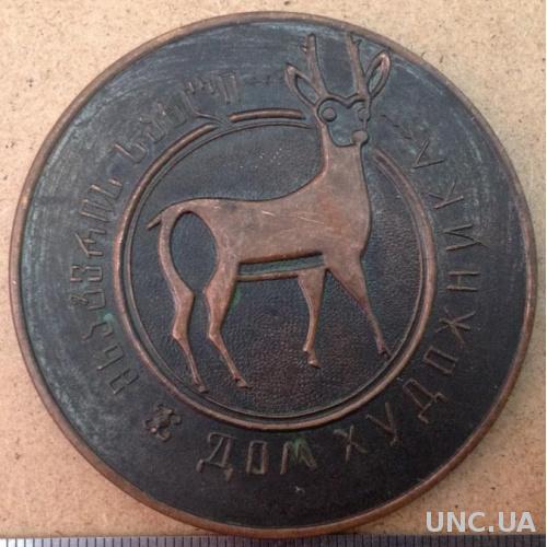 Дом художника Олень Грузия настольная медаль