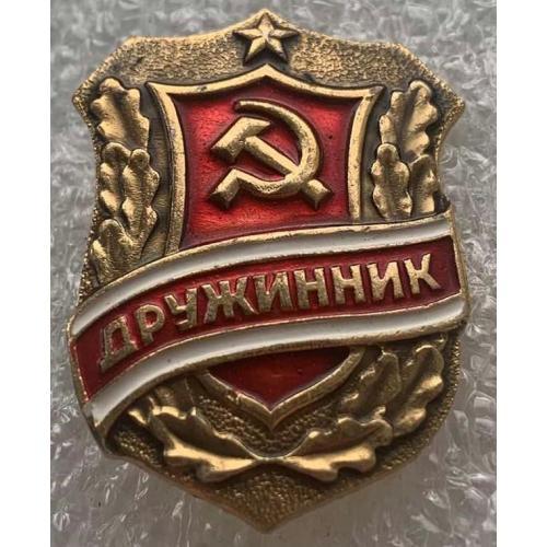 Дружинник СССР ДНД