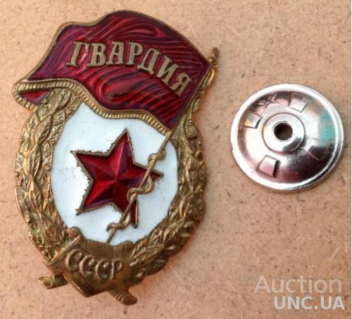 Гвардия СССР латунь горячая эмаль