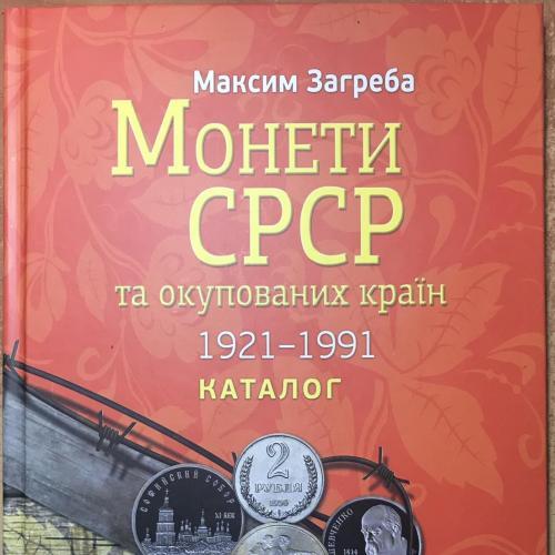 Каталог МОНЕТИ РСФСР  СРСР СССР та окупованих країн 1921 1991 ЗАГРЕБА  Видання 2-е