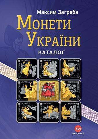 Каталог Монети України 1992 - 2020 Максим Загреба тверда обкладинка XVІ видання Київ 2021