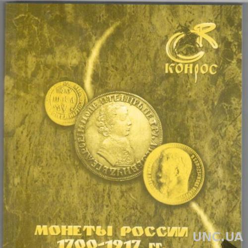 КАТАЛОГ МОНЕТЫ РОССИИ 1700 1917 КОНРОС редакция 13