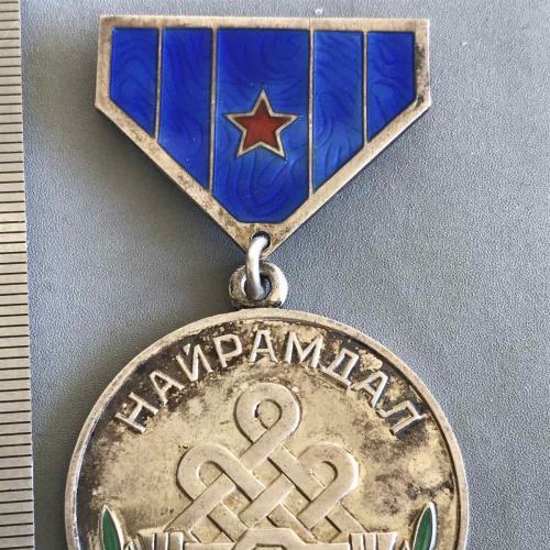 Медаль Найрамдал Дружба Монголия СССР СРСР Монголія серебро 30,72 грамма № 6070