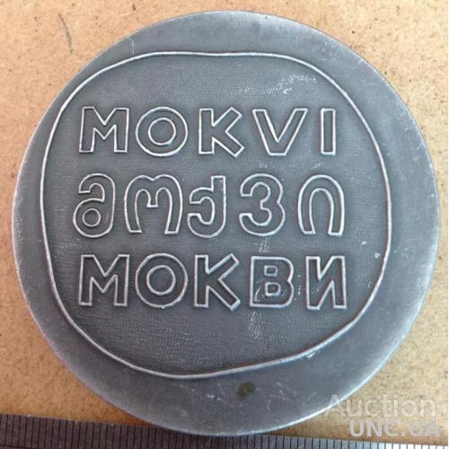 Мокви Mokvi Грузия настольная медаль