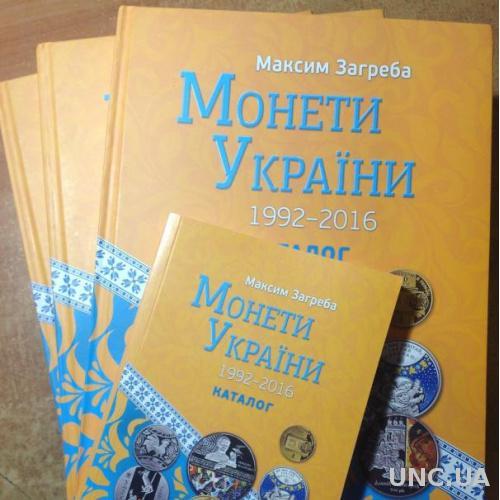 Монети України 1992 - 2016 каталог Максим Загреба Київ 2017 мини