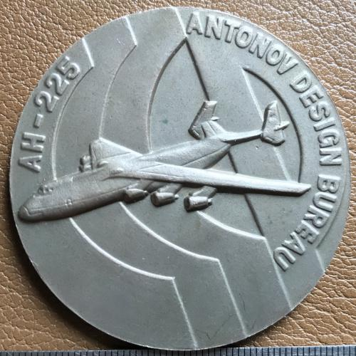 Настольная медаль АН 225 ANTONOV DESIGN BUREAU AN USSR KIEV БУРАН КОНСТРУКТОРСКОЕ БЮРО АНТОНОВ