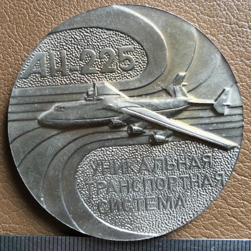 Настольная медаль АН 225 уникальная транспортная система транспортировка крупногабаритных грузов 250