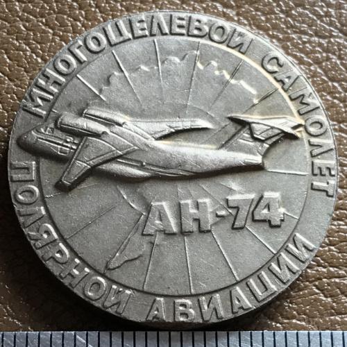 Настольная медаль АН 74 многоцелевой самолет полярной авиации СССР Авиасалон Париж 1987 AVIASALON AN
