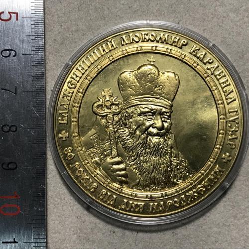 Настольная медаль ЛЮБОМИР ГУЗАР УГКЦ ДО 80 РІЧЧА З ДНЯ НАРОДЖЕННЯ ТА 55 РІЧЧА СВЯЩЕНСТВА жовта