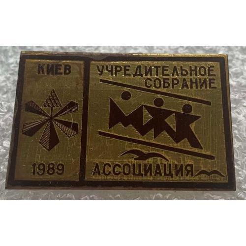 МЖК ассоциация Учредительное собрание Киев 1989 год