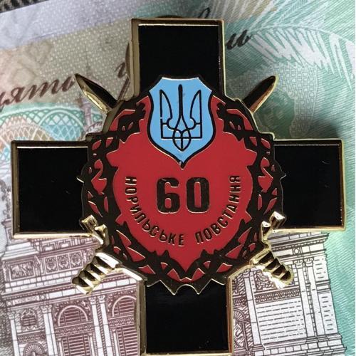 НОРИЛЬСЬКЕ ПОВСТАННЯ 60 років Норильського повстання українських політичних в'язнів 1953 2013