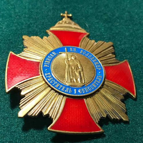 Орден Святий Рівноапостольний князь Володимир Хреститель і Обновитель УАПЦ срібло 925 № 62