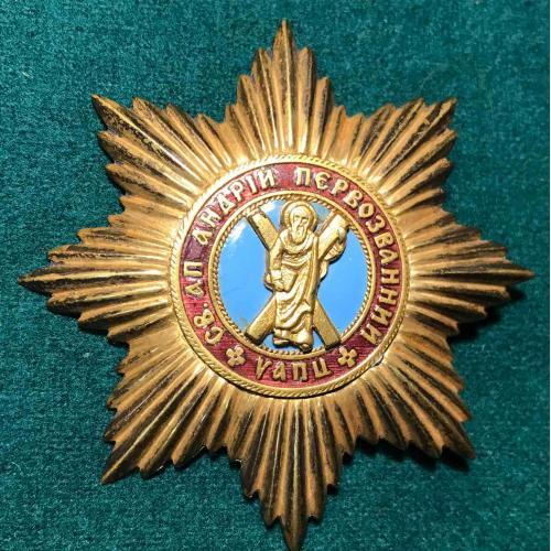 Орден Святого Апостола Андрія Первозванного ІІ ступеня УАПЦ срібло 925 № 51