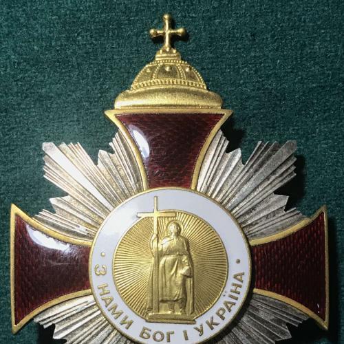 Орден Святого Рівноапостольного князя Володимира Великого З Нами Бог і Україна ІІ ступеня