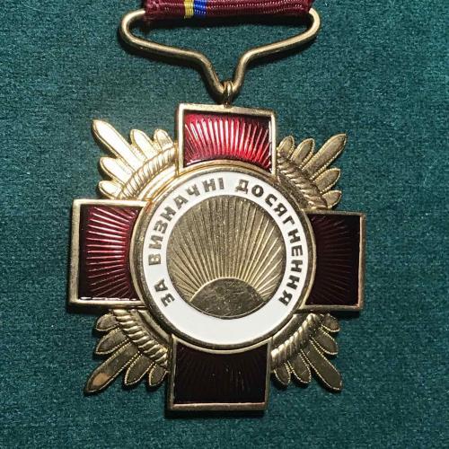 Орден ЗА ВИЗНАЧНІ ДОСЯГНЕННЯ клеймо 1 КЮ