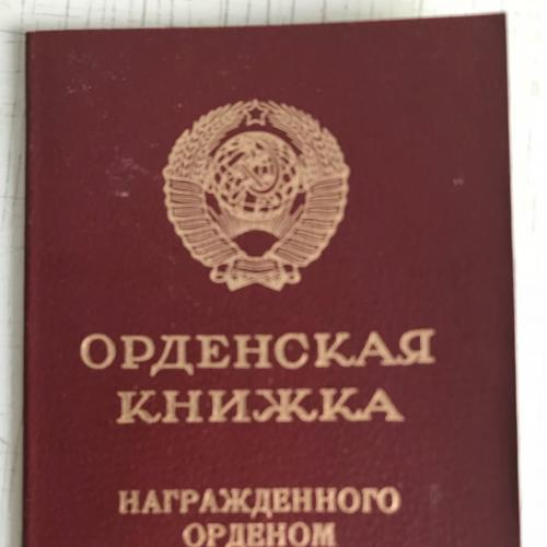 орденская книжка ОВ ОРДЕН ОТЕЧЕСТВЕННОЙ ВОЙНЫ 2 степени 1985 4984074