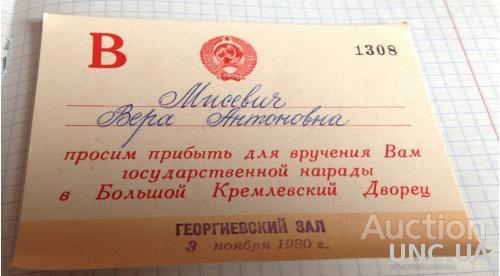 ПРИГЛАШЕНИЕ В БОЛЬШОЙ КРЕМЛЁВСКИЙ ДВОРЕЦ ГЕОРГИЕВСКИЙ ЗАЛ ДЛЯ ВРУЧЕНИЯ ГОСУДАРСТВЕННОЙ НАГРАДЫ 1980