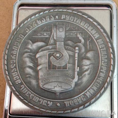 Руставский металлургический завод Грузия настольная медаль