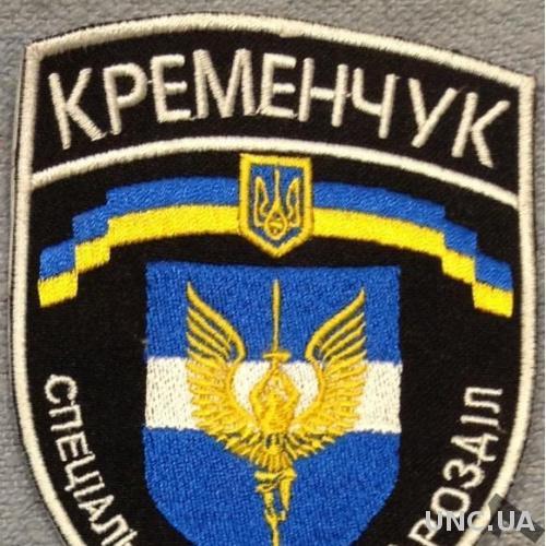 Шеврон АТО Кременчук Спец подразделение МВС МВД