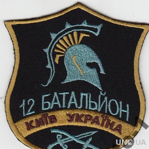 Шеврон нашивка АТО 12 БАТАЛЬЙОН КИЇВ УКРАЇНА