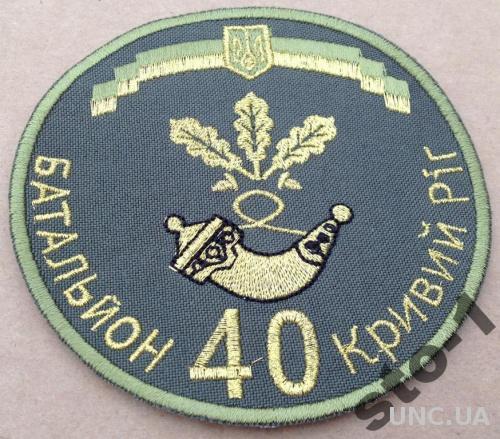 Шеврон нашивка АТО БАТАЛЬЙОН 40 КРИВИЙ РІГ
