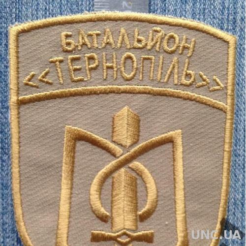 Шеврон нашивка АТО батальйон Тернопіль